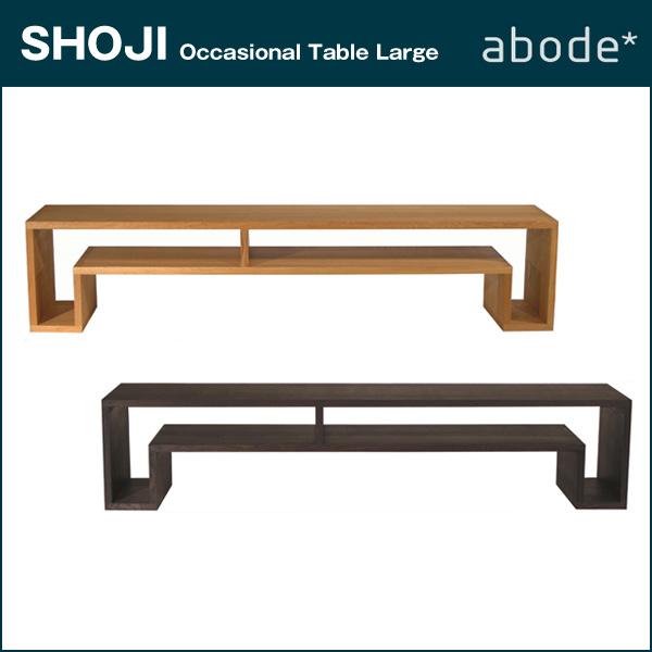 abode【アボード】オケージョナルテーブルL 【日本製】SHOJI-Occasional Table Large★