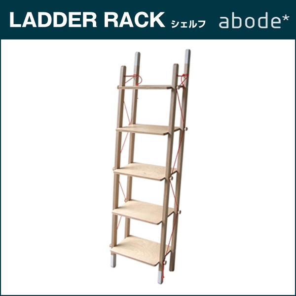 abode【アボード】シェルフ LADDER RACK-Single/ラダーラック シングル【日本製】ABODE(アボード)折畳みできるシェルフ デザイナーズシェルフ :プロダクト:abode【アボード】