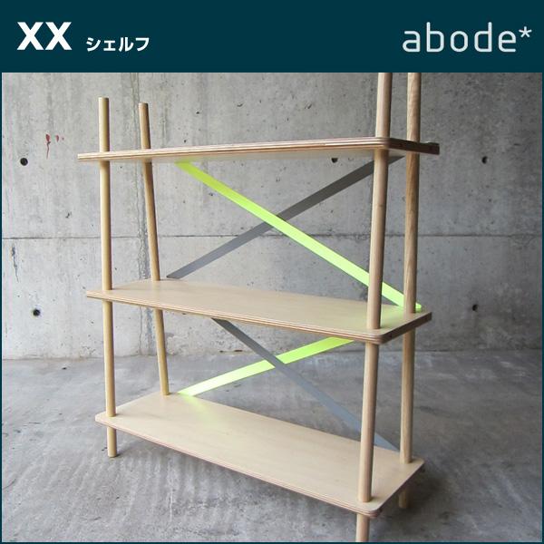 ABODE 【XX】シェルフ【アボード】/【日本製】ABODE(アボード)お洒落シェルフ デザイナーズシェルフ :プロダクト:ABODE【アボード】★
