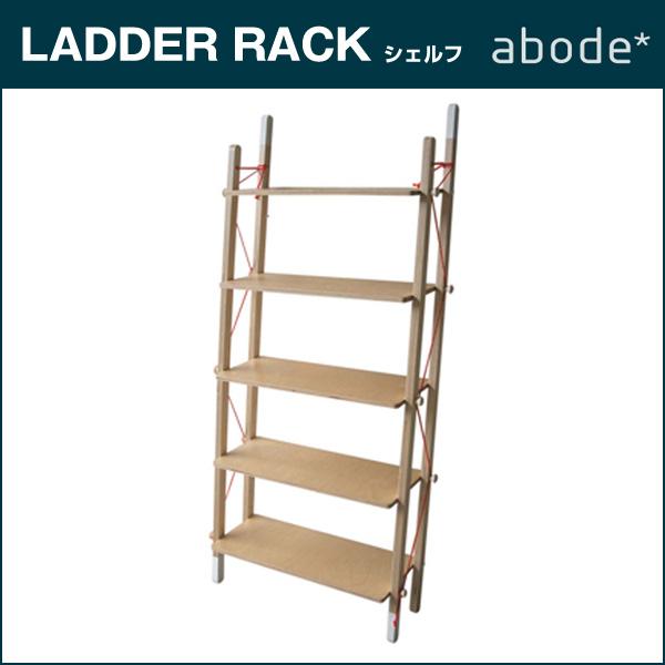 abode【アボード】シェルフ LADDER RACK-Double//ラダーラック ダブル【日本製】ABODE(アボード)折畳みできるシェルフ デザイナーズシェルフ :プロダクト:abode【アボード】