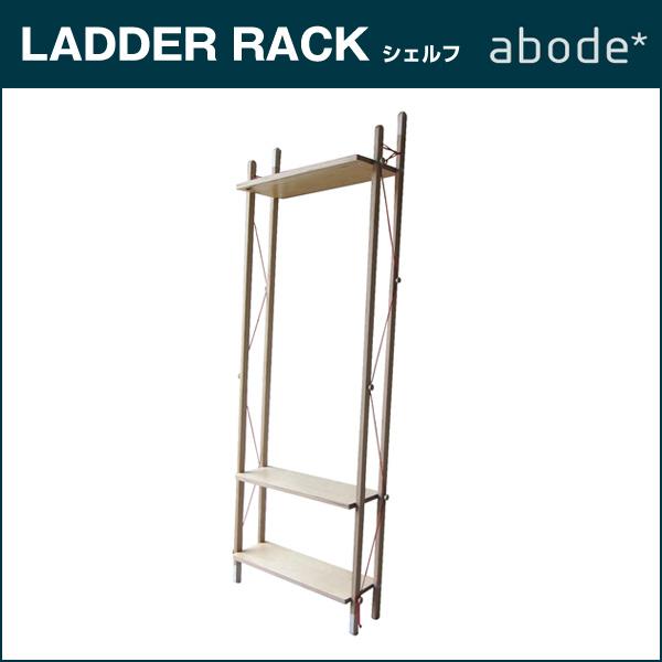 abode【アボード】ラック LADDER RACK-Tall/ラダーラック トール【日本製】ABODE(アボード)折畳みできるラック デザイナーズラック :プロダクト:abode【アボード】★