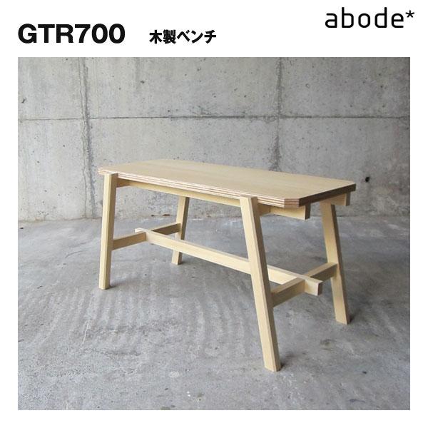 【アボード】abode【GTR700】木製ベンチ日本製 松尾 直哉 木製 木製スツール 椅子 イス テーブル スタッキング おしゃれ テーブル リビング abode(アボード) 収納アイテム 北欧 :プロダクト:abode【アボード】