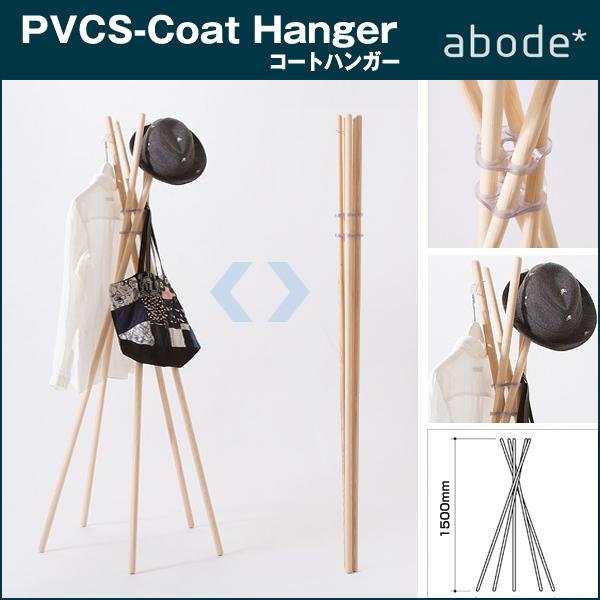 コートハンガー abode【アボード】PVCS-Coat Hanger 組立・折り畳み簡単 デザイナー 奈須田友也 W775×D750×H1500mm★