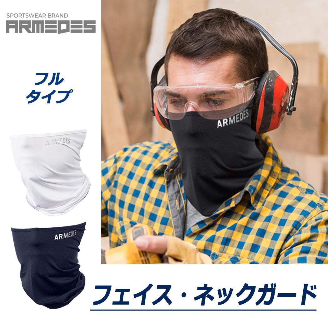 送料無料 ユニセックス フェイスマスク ARMEDES アルメデス AR20 フェイスカバー フェイスガード ネックカバー ネックガード メンズ レディース スポーツ マスク ヘッドバンド 目隠し 腕サポーター オールシーズン