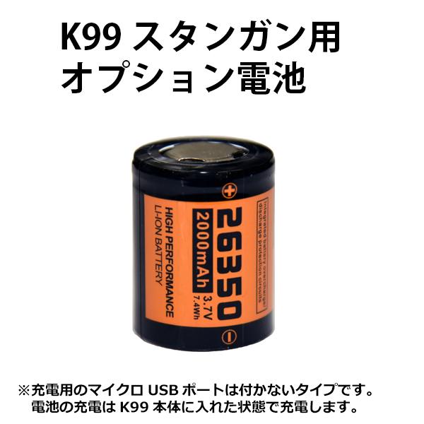 マイクロUSBポートが付かないタイプのリチウムイオン電池 返品不可 送料無料(一部地域を除く) 26350リチウムイオン電池