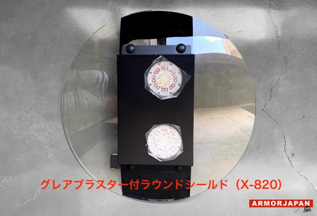 グレアブラスター(X-820)GlareBlaster-X820