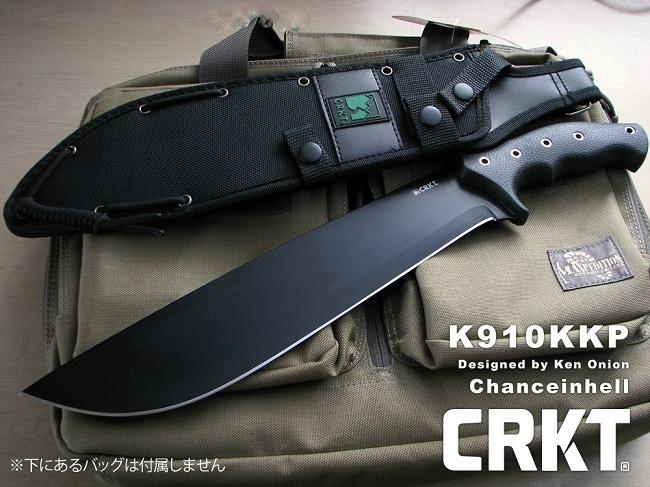 【ページ内クーポン使用で3%off】コロンビアリバー/CRKT K910KKP Chanceinhell チャンセインヘル/マチェット/ブラック直刃