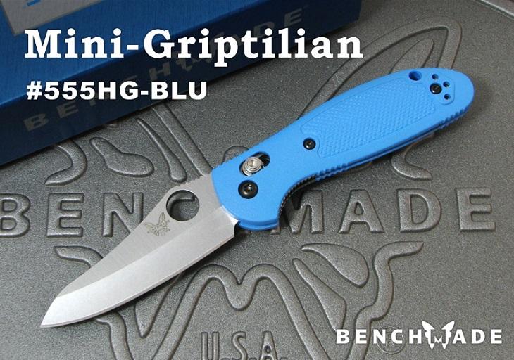 正規ディーラー品 ベンチメイド/BENCHMADE 555HG-BLU ミニ・グリップティリアン シルバー/直刃ナイフ ブルーハンドル