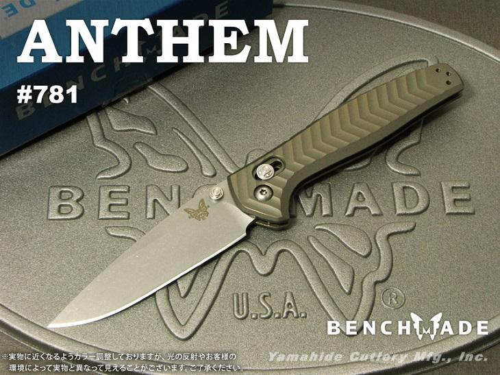 BENCHMADE/ベンチメイド 781 Anthem アンセム 直刃 折り畳みナイフ アクシスロック チタンハンドル【日本正規品】