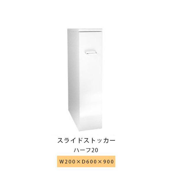 隙間収納 すき間 幅20 20cm キッチン 隙間 すきま収納 完成品 日本製 すきま 収納 スライド 引き出し キャスター キャスター付き 薄型 スリム 調味料 ボトル ペットボトル 幅20 奥行き60 高さ190 食器棚 酒 ハーフタイプ ホワイト 白 キッチンストッカー ラック
