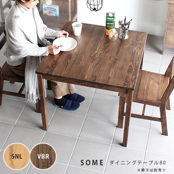 ダイニングテーブル 一人用 無垢材 食卓テーブル 正方形 2人用 二人 二人用 1人用 幅80 食卓 一人暮らし カフェ テーブル 北欧 木製 ダイニング アンティーク調 机 デスク リビング ナチュラル モダン コンパクト おしゃれ 木 パイン材 新生活 ダイニングテーブル80
