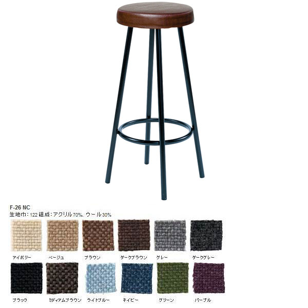 スツール ハイスツール 椅子 ハイスツール カフェ 北欧 バーチェア バーチェアー レトロ チェア キッチン ダイニングチェア おしゃれ 背もたれなし 約高さ70cm ダイニング リビング ブラック脚 1P イス 日本製 国産 茶 灰色 黒 青 紺 緑 紫 モダン