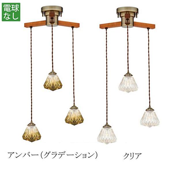 ペンダントライト 照明 天井照明 アンティーク LED対応 3灯 おしゃれ シェードのみ 電気