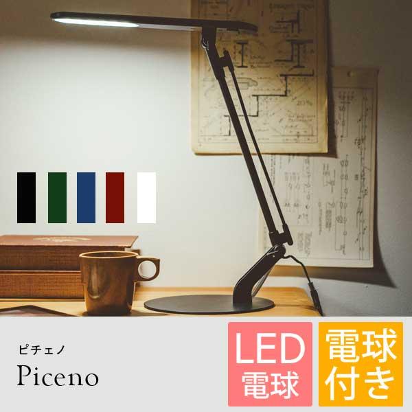 デスクライト テーブルランプ 照明 電気 シンプル おしゃれ LED対応