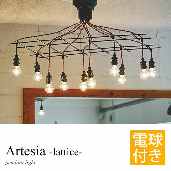 ライト ランプ 照明器具 カフェ風 洋風ペンダントライト 照明 おしゃれ Artesia LED対応 10灯 電球あり 電気 天井照明 アーティシア アンティーク レトロ シンプル モダン ハンサム ペンダントランプ