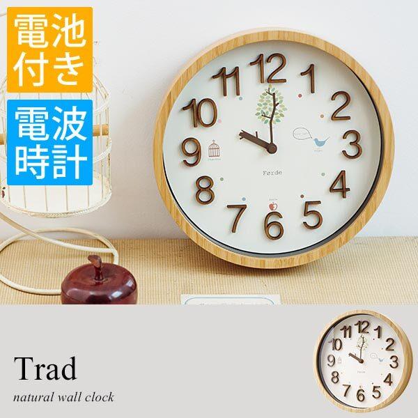 デザイン ウォールクロック 掛け時計 おしゃれ 壁掛け時計 かわいい アンティーク 一人暮らし 壁掛け 時計 木製 北欧 レトロ 男前 インテリア クロック 壁面 子供部屋 子ども こども キッズ リビング ダイニング CL-9704 Trad プレゼント ギフト 贈り物 お祝い