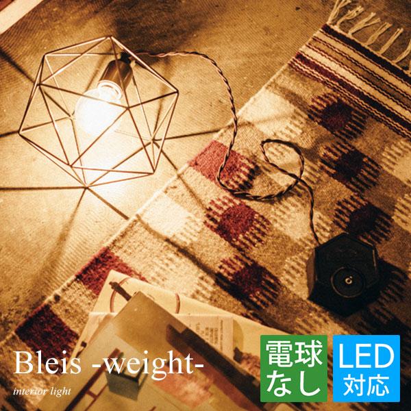 テーブルライト フロアライト フロアランプ テーブルランプ トグルスイッチ 壁掛け可能 レトロ モダン アンティーク ヴィンテージ 照明 電気 卓上照明 LED対応 おしゃれ カフェ 電球なし LT-1101 Bleis -weight-