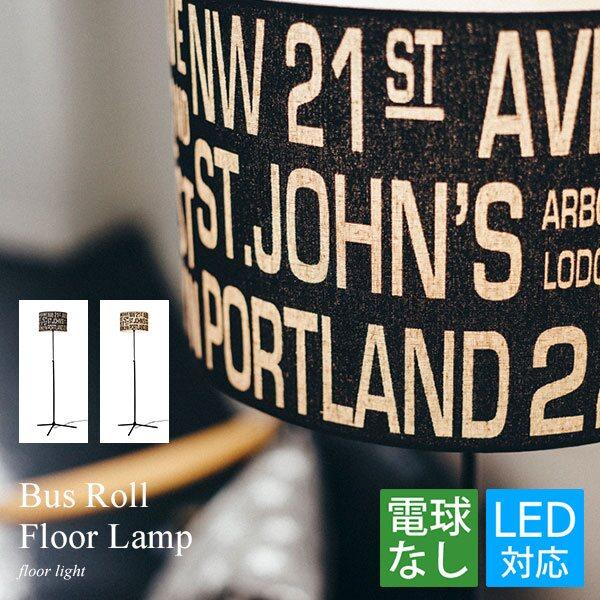 フロアライト フロアランプ スタンドライト スタンド照明 バスロールサイン 男前 フロア照明 間接照明 照明器具 カフェ 照明 電気 ライト モダン バスロール ヴィンテージ レトロ アンティーク 電球なし LED対応 北欧 照明器具 カフェ LT-1266 Bus Roll Floor Lamp