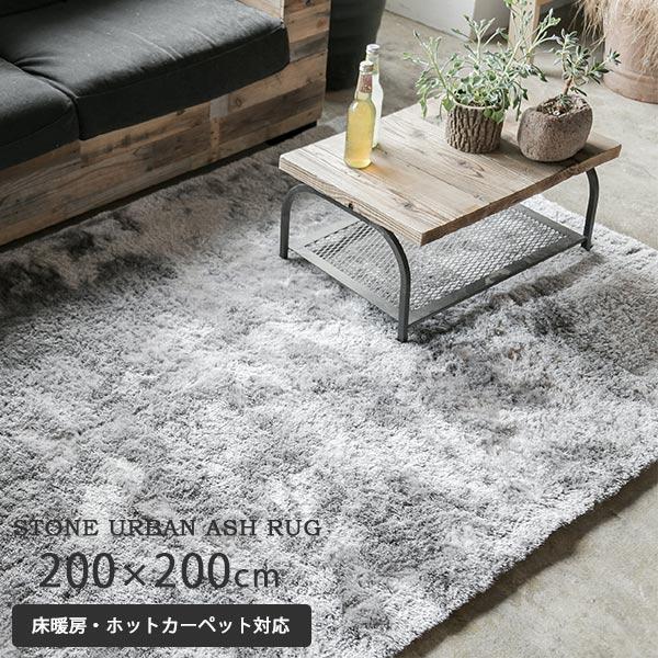 ラグ シャギーラグ ラグマット シャギー 正方形 北欧 おしゃれ 200×200 cm スクエア ホットカーペット対応 床暖房対応 フロアマット マット グレー