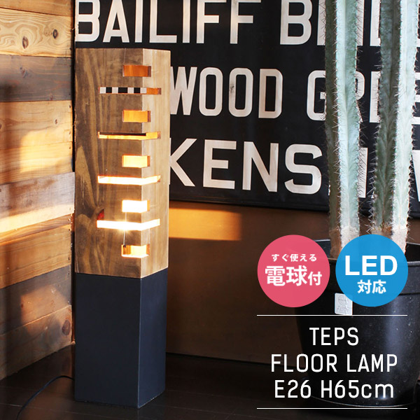 フロアライト 北欧 おしゃれ 男前 床置き フロアランプ 間接照明 テーブルランプ 寝室 レトロ 木製 スチール led対応 TEPS FLOOR LAMP E26 高さ65cm 電球付き