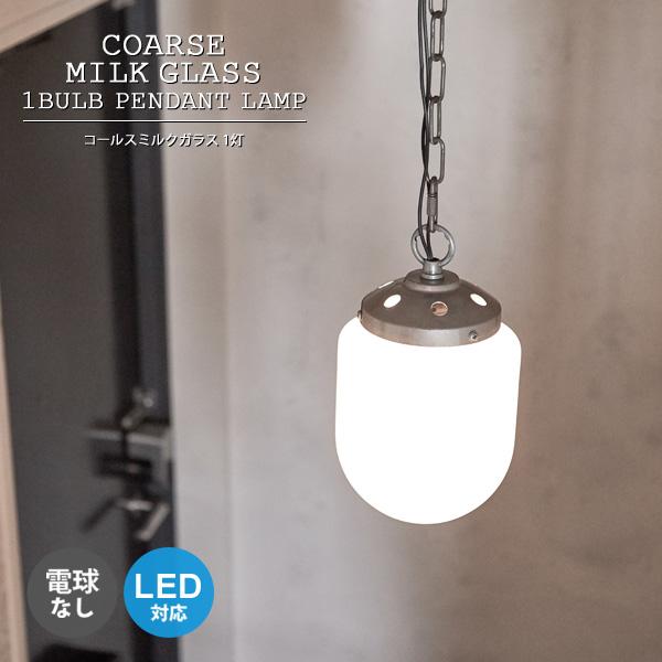 ペンダントライト おしゃれ 照明 ペンダントランプ 1灯 天井照明 シェード リビング ダイニング COARSE MILK GLASS 1 BULB PENDANT LAMP 電球なし インテリア照明 リビング用 ダイニング用 居間 食卓用 インテリアライト フロアライト カフェ風 ディスプレイ ワンルーム