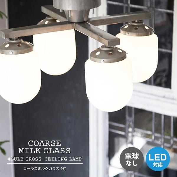 シーリングトライト おしゃれ 照明 シーリングランプ 4灯 天井照明 シェード リビング ダイニング COARSE MILK GLASS 4 BULB CROSS CEILING LAMP 電球なし インテリア照明 カフェ風インテリア リビング用 ダイニング用