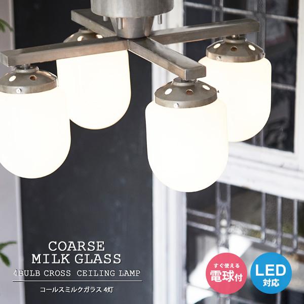 シーリングライト おしゃれ 照明 シーリングランプ 4灯 天井照明 シェード リビング ダイニング COARSE MILK GLASS 4 BULB CROSS CEILING LAMP 電球付き