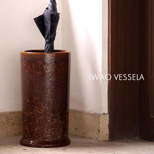 有田焼 磁器 おしゃれ 傘立て アンブレラスタンド 傘たて 日本製 和風 モダン 焼き物 玄関 IWAO VESSELA AM171 古釉 Φ250×H450