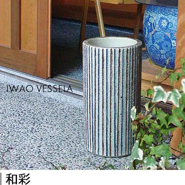 有田焼 磁器 おしゃれ 傘立て アンブレラスタンド 傘たて 日本製 和風 モダン 磁器 有田焼 日本製 焼き物 玄関 IWAO VESSELA AM190 和彩 Φ200×H400, ブランドショップ ラッシュモール:c7812bd8 --- ww.thecollagist.com