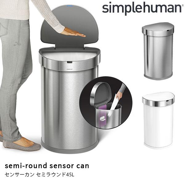 simplehuman センサーカン セミラウンド 45L シルバー ホワイト ゴミ箱 センサー式 45リットル ダストボックス ふた付き キッチン ステンレススチール 生ごみ