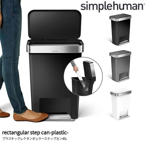 simplehuman プラスチックレクタンギュラ-ステップカン 45L ブラック グレー ホワイト ゴミ箱 ふた付き ペダル 45リットル 四角 シンプルヒューマン 袋止め
