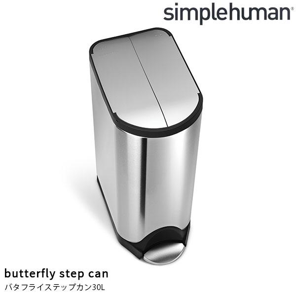 simplehuman バタフライステップカン 30L シルバー ゴミ箱 ふた付き ペダル 30リットル 四角 シンプルヒューマン 両開き 観音開き 袋止め 袋が見えない