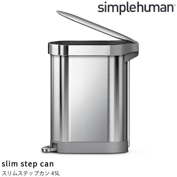 simplehuman スリムステップカン 45L シルバー ゴミ箱 ふた付き ペダル 45リットル スリム シンプルヒューマン 袋止め 袋が見えない キッチン