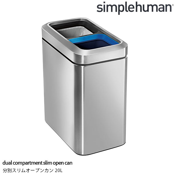simplehuman 分別スリムオープンカン 20L シルバー ゴミ箱 2分別 オープン 20リットル シンプルヒューマン 袋止め 袋が見えない キッチン