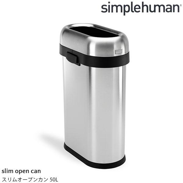 simplehuman スリムオープンカン 50L シルバー ゴミ箱 スリム オープン 50リットル シンプルヒューマン 袋止め 袋が見えない キッチン