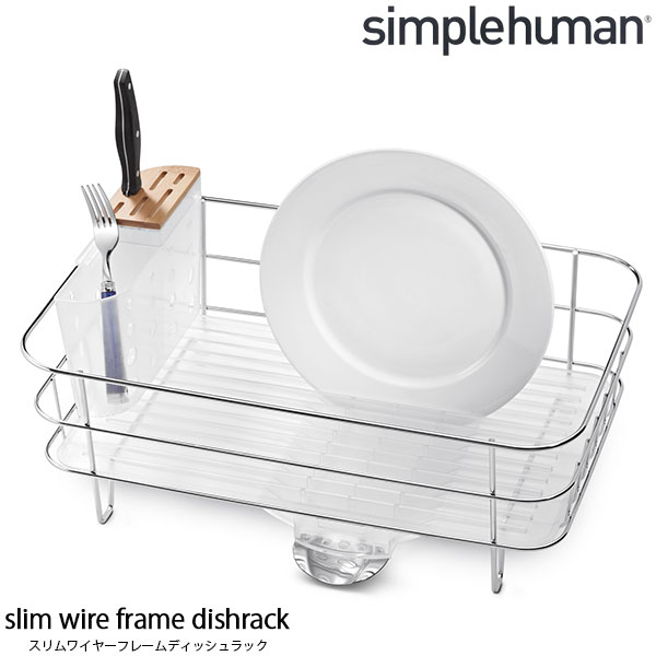 simplehuman スリムワイヤーフレーム ディッシュラック シルバー 水切りラック 水切りカゴ シンク上 洗い物 ステンレス 水が流れる