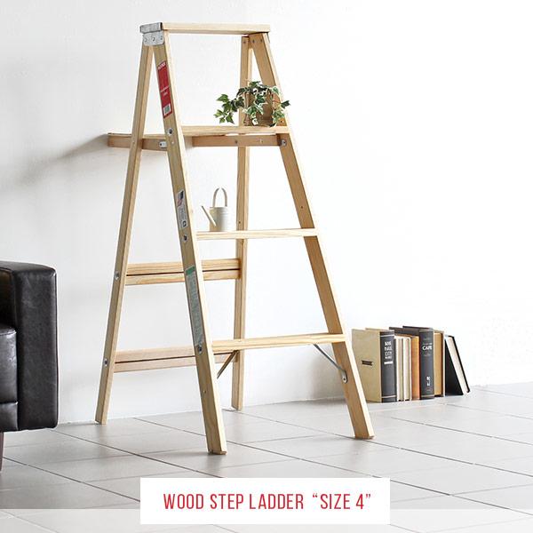 はしご 木製 脚立 おしゃれ 4段 ハシゴ 梯子 ウッドステップラダー Wood Step Ladder Size 4