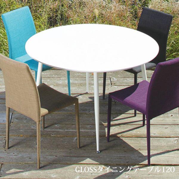 ダイニングテーブル カフェ テーブル 丸テーブル 丸型テーブル 円形 円形テーブル 食卓机 ホワイト 幅120 北欧 デスク 120 丸型 ラウンドテーブル 白 4人用 4人掛け 4人 食卓テーブル ファミリー インテリア コンパクト リビング ダイニング モダン 机 オフィス おしゃれ120