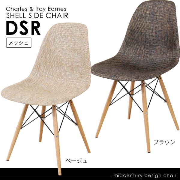 ダイニングチェア イームズ チェア デスクチェア 食卓椅子 リプロダクト 北欧 DSW モダン ジェネリック 椅子 リビング 1人掛け パーソナルチェア イームズチェア カフェ デザイナーズチェア DC-231P イームズシェルサイドチェア ダイニング ミッドセンチュリー
