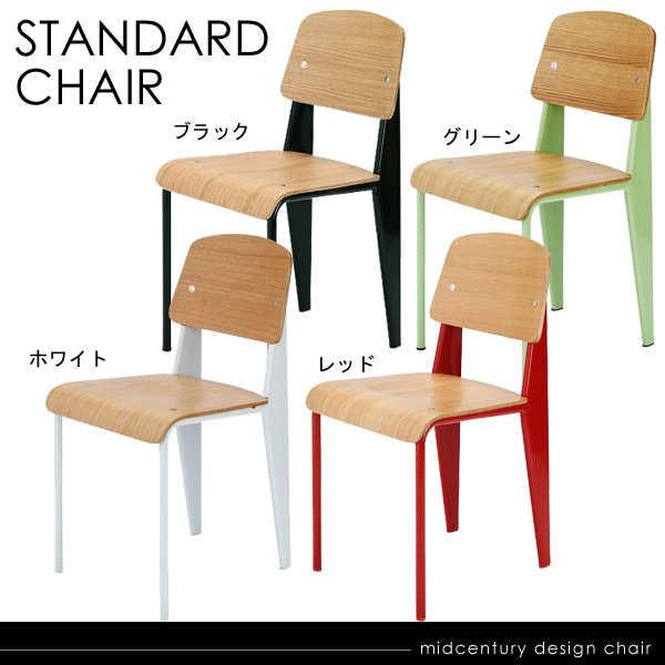 デスクチェア 学習チェア 学習椅子 食卓椅子 チェア ダイニングチェア 木製 キッズチェア ダイニング リプロダクト パソコンチェア カフェ パーソナルチェア チェアー 椅子 DC-595 スタンダードチェア シンプル 北欧 デザイナーズ おしゃれ ジャン・プルーヴェ