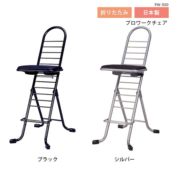 折りたたみチェアー 折りたたみ椅子 カウンターチェア 背もたれ付き 簡易チェア 簡易椅子 キッチンチェア コンパクト 一人暮らし オシャレ 背もたれあり 高さ調節可能 高さ調整 ブラック シルバー 黒 スチールパイプ 作業椅子 ハイタイプ 折りたたみ