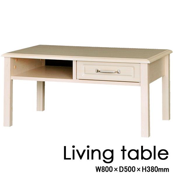 ローテーブル リビングテーブル テーブル 北欧 机 センターテーブル 引き出し 低い 棚付き 白家具 デスクテーブル フレンチカントリー 幅80cm 食卓 かわいい ソファー おしゃれ 一人暮らし インテリア デザイン カフェ 家具 長方形