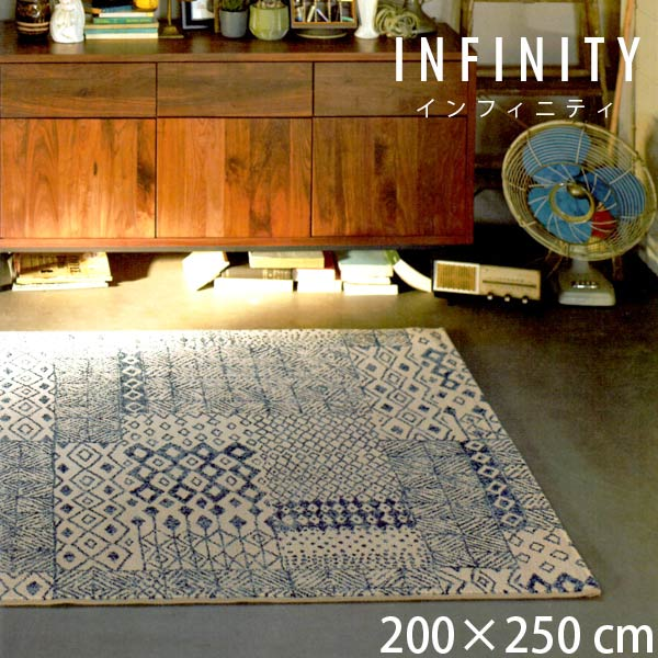 ラグマット ラグ マット アンティーク おしゃれ インテリア ホットカーペットカバー インフィニティー 約200×250cm ブルー/グレー