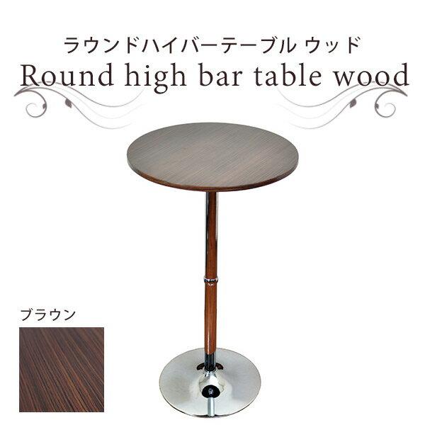 カウンターテーブル 丸テーブル カフェテーブル ハイテーブル 丸型テーブル バーテーブル 北欧 木製テーブル 幅60 ラウンドテーブル カフェ テーブル 高さ110cm 60 モダン 円形 机 カフェ風 インテリア バーカウンター 丸型 木目 バー風 レトロ ウッド 家具 おしゃれ