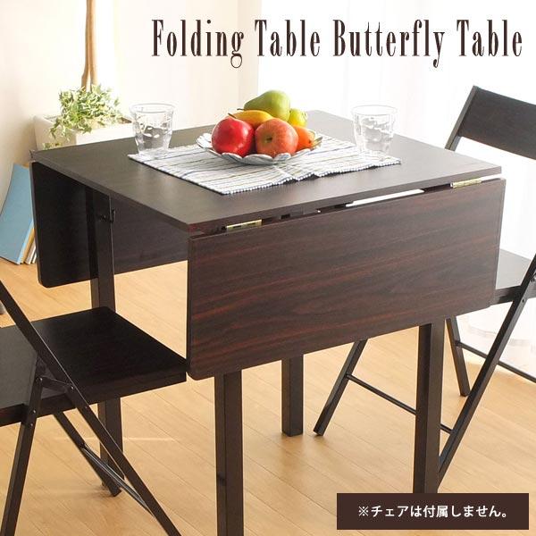 ダイニングテーブル 食卓 幅116 伸長 バタフライテーブル カフェテーブル カフェ テーブル 60 エクステンション ウォールナット色 スチール 木目 伸長式テーブル 一人暮らし シンプル 机 デスク おしゃれ 幅60 FTS-116 Folding Table Butterfly Table WN