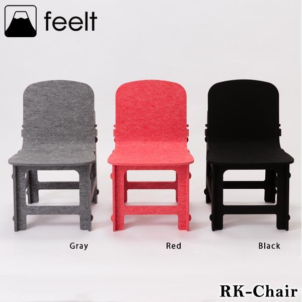 キッズチェア チェア キッズ 北欧 おしゃれ オシャレ かわいい 安全 子供用椅子 ミニチェア 硬質フェルト レッド/グレー/ブラック RK - Chair コンパクト