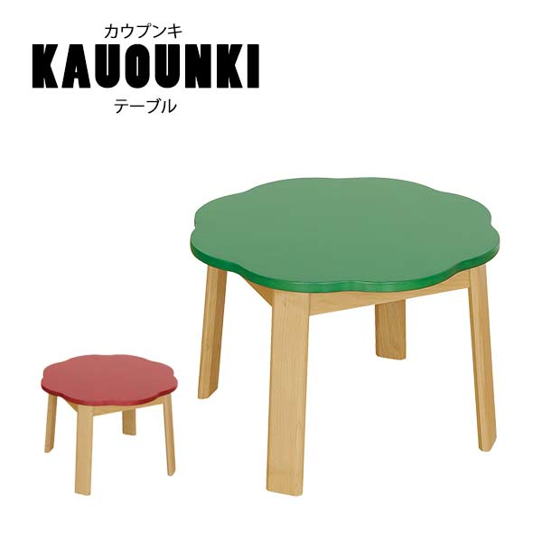 キッズテーブル テーブル 机 おしゃれ 子供部屋 北欧 直径60 高さ40 かわいい キッズ 子供用 キッズ家具 木 ポップ グリーン レッド インテリア