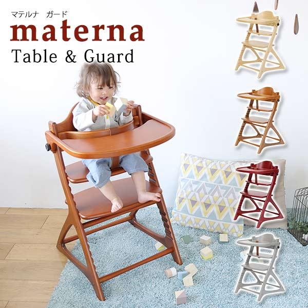 ベビーチェア ハイチェア 木製 テーブル付き ガード付き 椅子 キッズチェア ダイニング チェア ベビー用 子供用 ベビー 子供 ベビー用品 出産祝い
