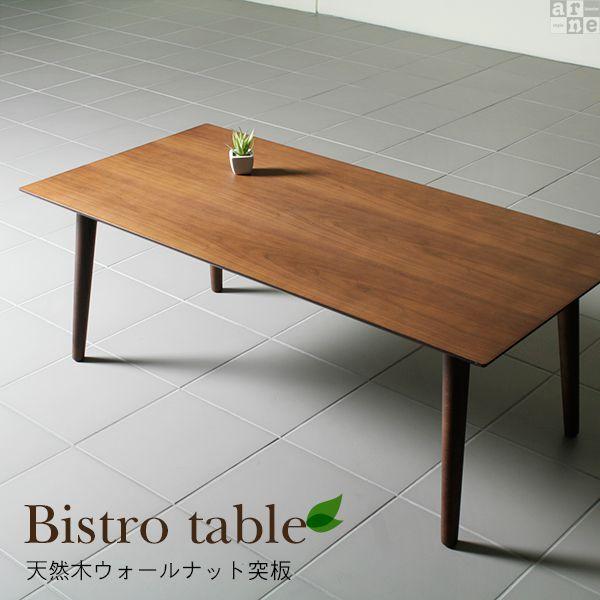 センターテーブル ソファー 約幅120cm カフェテーブル リビングテーブル ローテーブル 北欧 約高さ45cm 木製 ブラウン 木目 食卓 カフェ テーブル 長方形 角型 シンプルモダン ナチュラル 机 おしゃれ 居間用 ロータイプ 約奥行60cm 約高さ45cm