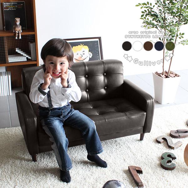 子供用ソファー 子供椅子 キッズソファー キッズ ソファ コンパクト キッズチェア 2人掛け ソファー 2人用 二人掛け 合皮 2P ミニソファ 日本製 キッズソファ フロアソファ レザー 二人 合成 子供用ソファ 子供部屋 子ども 小さい 待合室 モダン かわいい 入学祝い 北欧 椅子